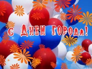 """""""С днём рождения, Ишим!"""", """"С днём России, страна!"""""""