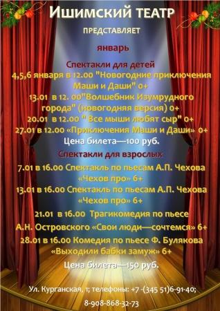 Расписание Ишимского театра на январь!