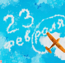 """23 февраля """"День защитника Отечества"""" праздник всех мужчин!!!"""