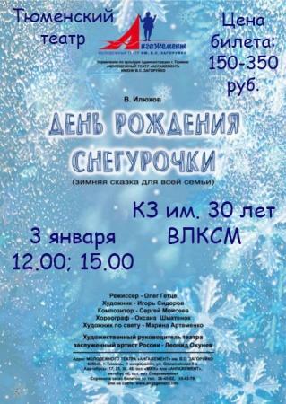 """Молодежный театр """"Ангажемент"""", г. Тюмень"""