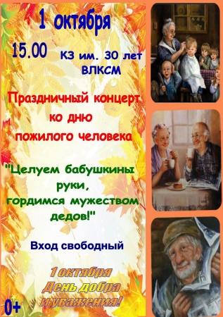 сценарий концерта для пожилых людей любителях шипко взрослые