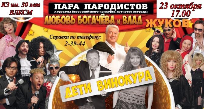 Всероссийский конкурс артистов эстрады 2006
