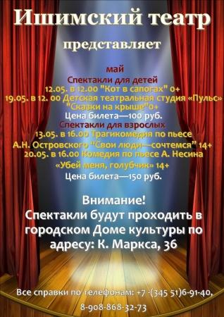 Расписание спектаклей Ишимского театра на май!