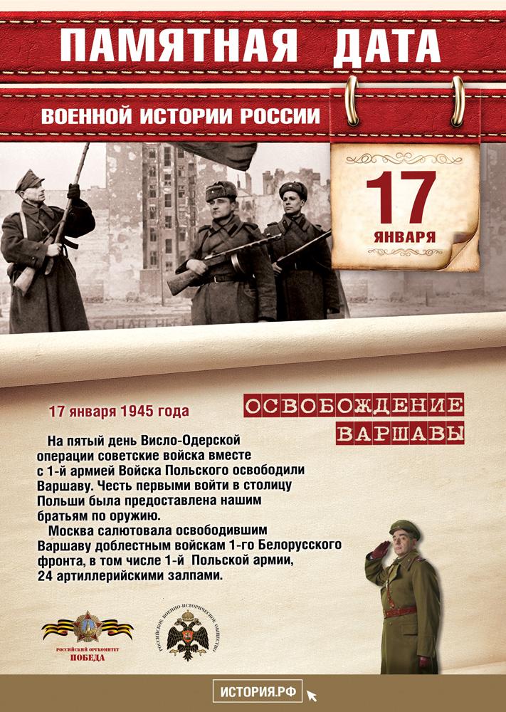 Памятные Даты_А4_17_января.jpg