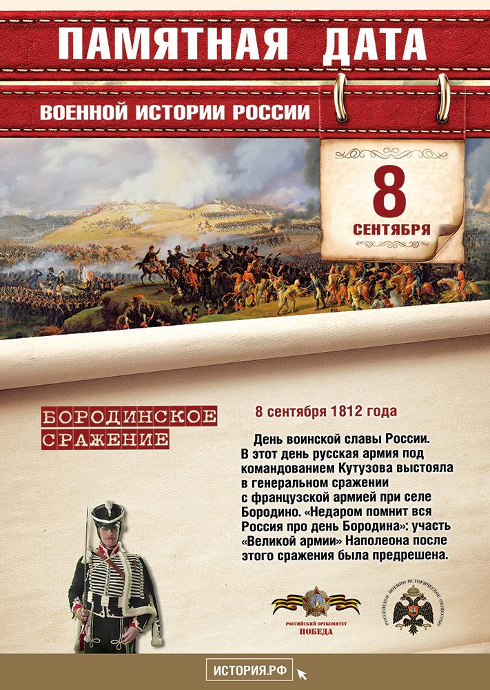 Памятные Даты_А4_8_сентября.jpg