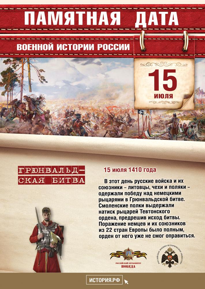 Памятные Даты_А4_15_июля.jpg