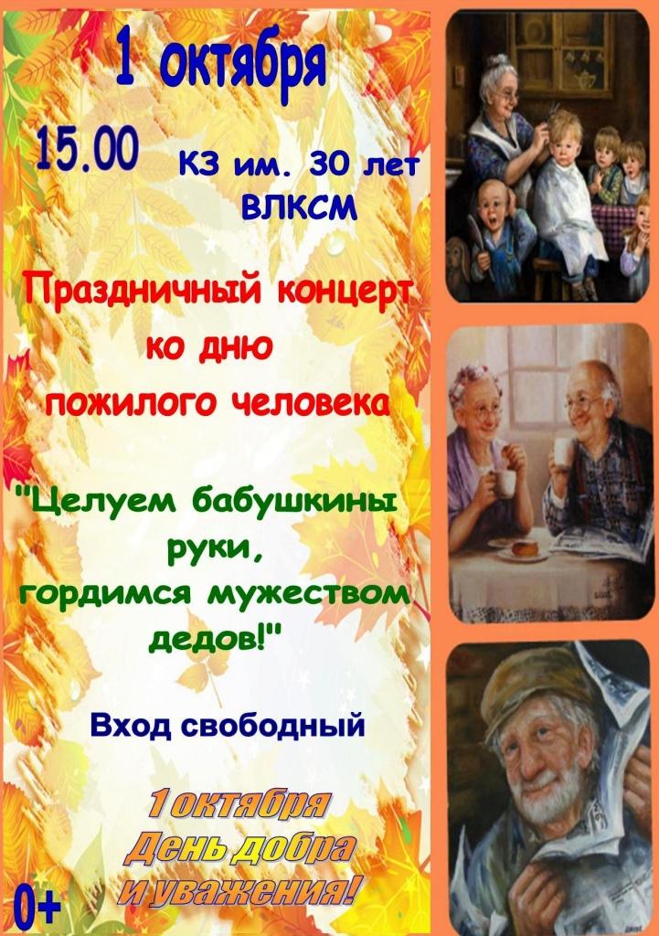 День пожилых людей сценарии и названия