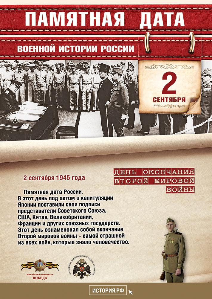 Памятные Даты_А4_2_сентября.jpg