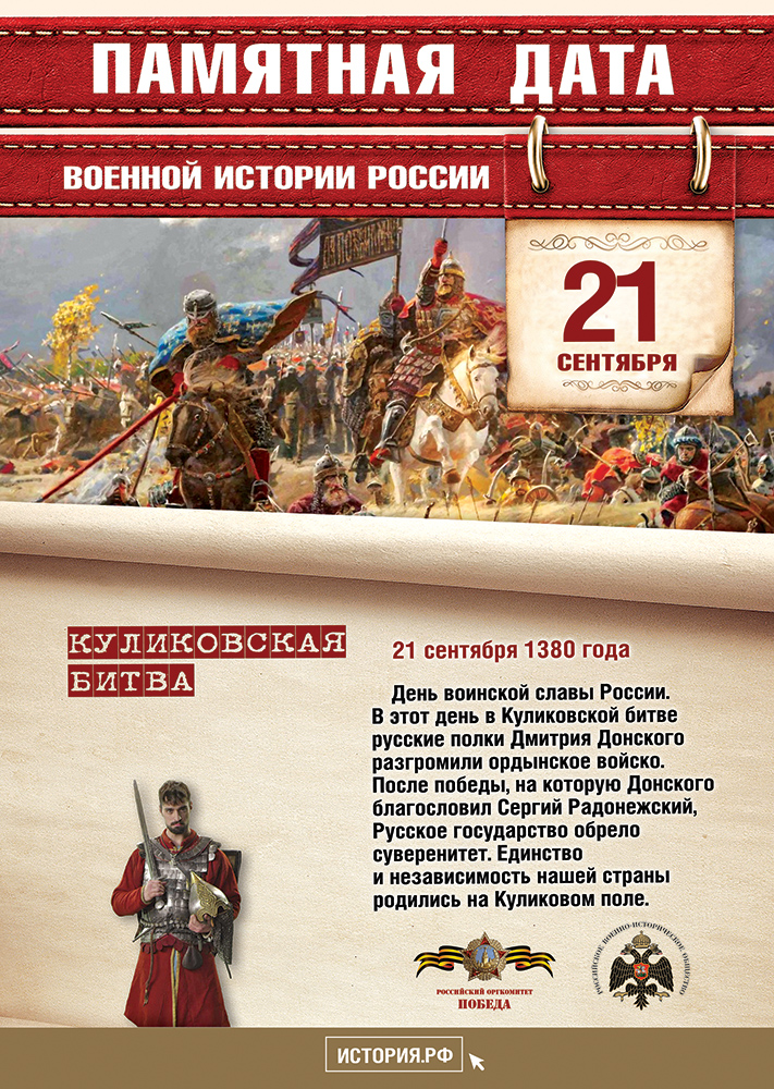Памятные Даты_А4_21_сентября.jpg