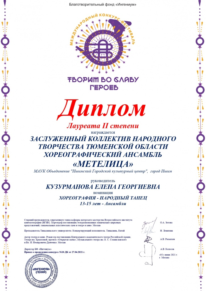 Diplom_Moskva_page-0001.jpg
